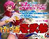 [MG] けもの道-壱弐參-(ZIP 1015M/ADV)(2P)