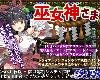 "[MG] 巫女神さま Ver1.03 <全<strong><font color=""#D94836"">回想</font></strong>> [簡中] (RAR 1GB/RPG)(7P)"