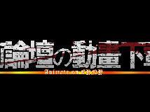 【動畫下載區(上傳空間)★版規指南大全★】[2013.8.15最新版](1P)